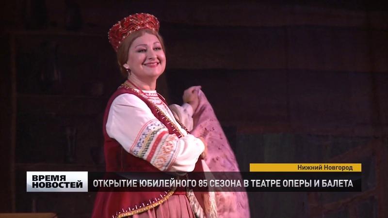 Нижегородский оперный театр открывает новый сезон