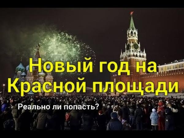 Новый год на Красной площади в Москве | Что происходит в полночь | New Year on Red Square in Moscow