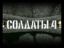 Солдаты 4 сезон 2005 1 серия сериал