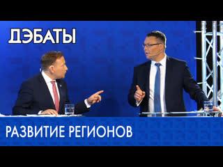 Дебаты-2019. Как вернуть жизнь в регионы Беларуси