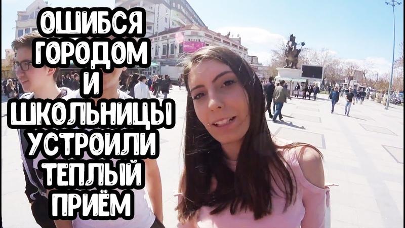 Прилеп. Целуюсь со школьницей и вписываюсь у школьника. Как найти вписку в путешествии. Македония