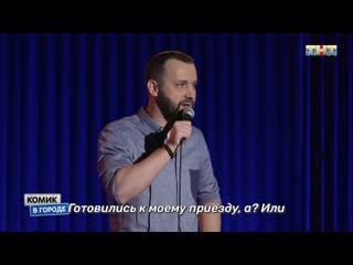 """""""Комик в городе. Волгоград и Тюмень"""" сегодня в 22:00"""