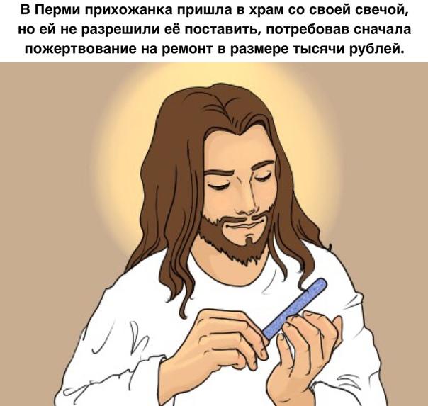 картинка иисус в очках