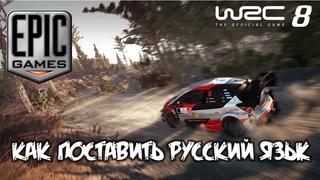 WRC 8 Как поставить РУССКИЙ язык в игре 🔴 EPIC GAMES STORE