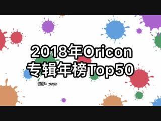 ТОП 50 ( итоги 2018 года )  по данным ORICON