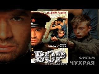 Вор (фильм hd 1997)