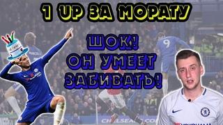 1 UP за Морату в FIFA 19 - ЗАБИЛ ШЕДЕВРАЛЬНЫЙ ГОЛ!