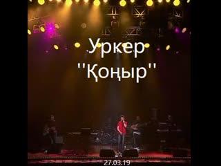 Уркер ''оыр'' Live (Уркер тобы 28-жыл концерт, )