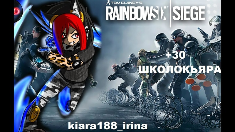 83 Elite Mira,Наказала 😈😈😈ШКОЛОКЬЯРА Rainbow Six Siege kiara188_irina