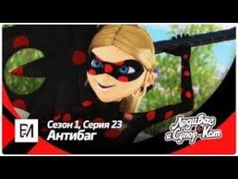 23 серия 1 сезона Антибаг руский дубляж Леди баг и супер кот канал дисней