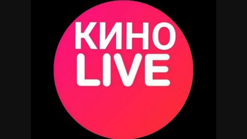 live αποδοσεις kino