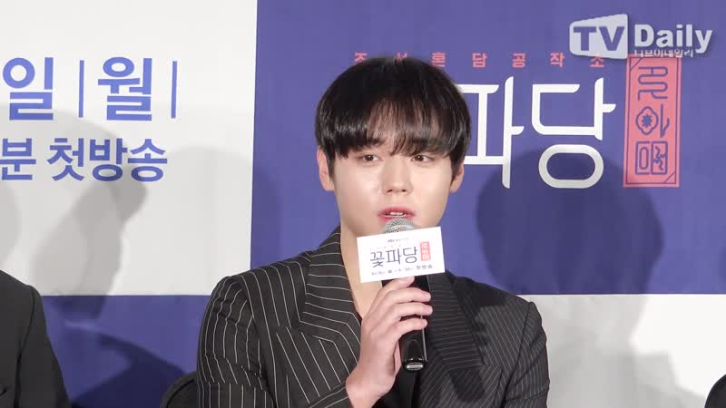 '꽃파당' 박지훈 (Park Jihoon) 평소 촬영할 때 항상 향수 뿌려