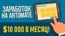 Автозаработок в интернете $10 000 в месяц Автореклама в соцсетях