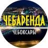 Недвижимость-Чебоксары-Сниму-Сдам-ЧЕБАРЕНДА