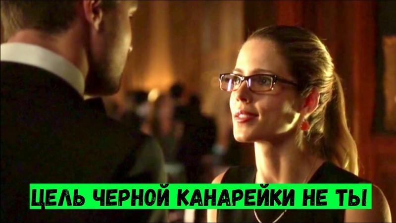 Фелисити и Оливер поняли кто нужен Чёрной Канарейке (Стрела 2 Сезон 4 Серия)