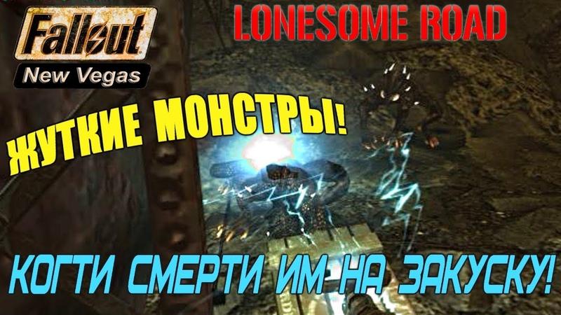Fallout New Vegas- Lonesome Road: Жуткие монстры! Когти смерти им на закуску! Часть 3