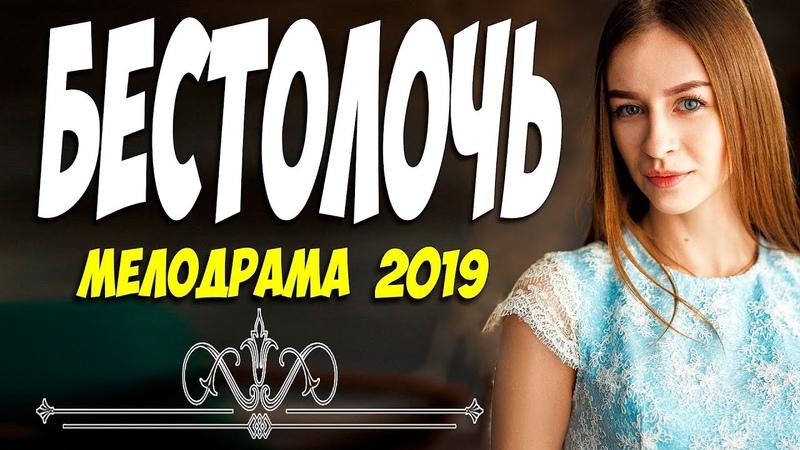 Фильм 2019 поучал мужа ** БЕСТОЛОЧЬ ** Русские мелодрамы 2019 новинки HD 1080P