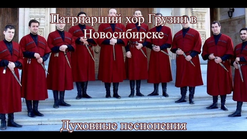 Духовные песнопения Патриаршего хора Грузии Басиани Богородице, пасхальное и литургическое