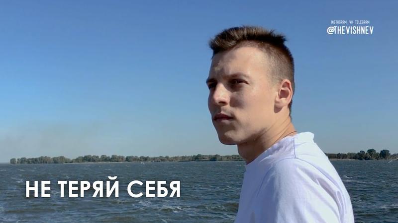 Не теряй себя by VISHNEV