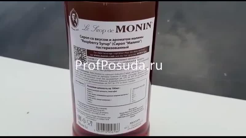 """Сироп """"Малина"""" Монин Монин артикул 1101"""
