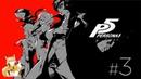 Persona 5 3 Арсен Люпен не иначе
