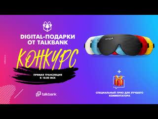 Итоги конкурса на маску для осознанных сновидений от TalkBank