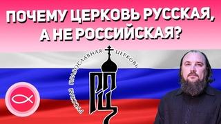 Почему Церковь Русская, а не Российская? Священник Максим Каскун