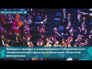 2 ноября на международном музыкальном фестивале в иркутске исполнят премьеры современной музыки