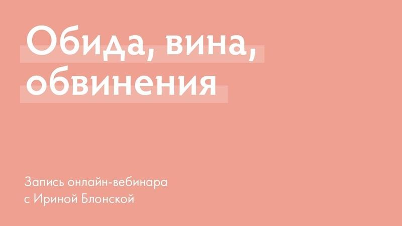 Обида вина обвинение Ирина Блонская Вебинар 15