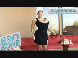 EROZONE - Gianna Michaels New Boobs,Офисная Мамка в Платье Показывает Натуральную Грудь,Милфа Хочет Чтоб Ей Долбили в Зад Раком
