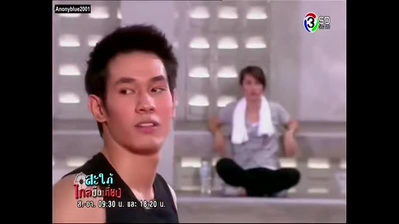 TH E08 Sapai Glai Peun Tiang 2009