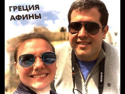 АФИНЫ приключения в Греции / ATHENS SPRING 2019