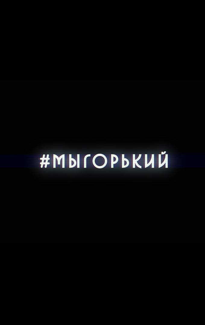 Афиша Нижний Новгород МЫГОРЬКИЙ