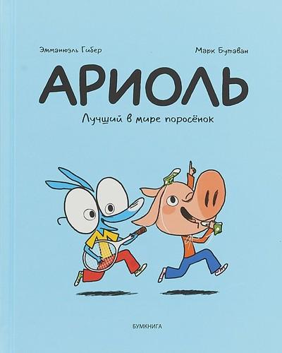 100 новинок Московской книжной ярмарки 2019