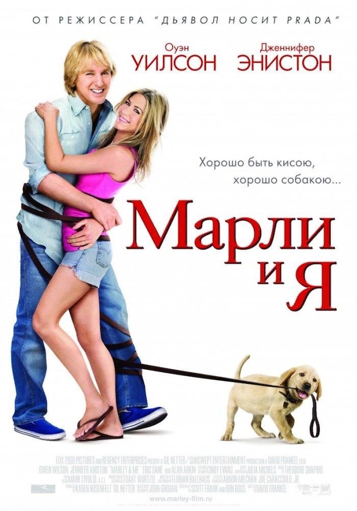 Марли ия / Marley & Me