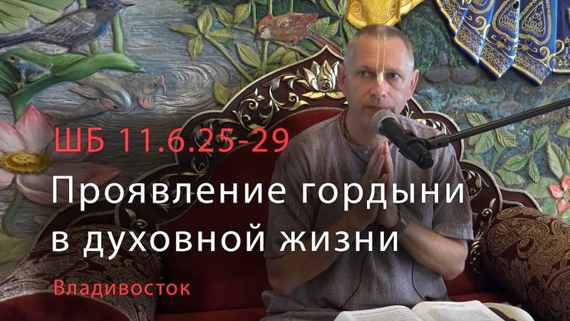 2019-08-10 - ШБ 11.6.25-29 - Проявление гордыни в духовной жизни (Владивосток)