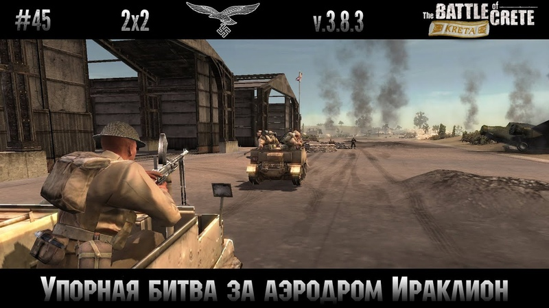 Резня на ВПП ➤ Company of Heroes: Battle of Crete | 45