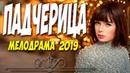 Свежак 2019 снимали ночью ** ПАДЧЕРИЦА ** Русские мелодрамы 2019 новинки HD 1080P