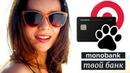 Монобанк дарит 50 гривен Monobank первый в Украине мобильный банк Банк в кармане!