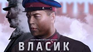 сериал Власик тень Сталина
