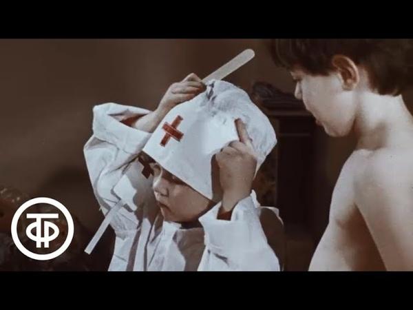 Личность начинается с детства (1979)