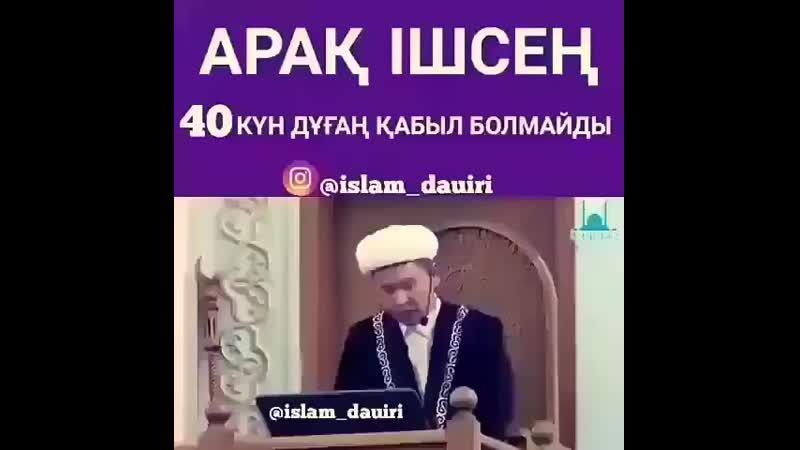 Арақ 40 күнге Иманнан айырады