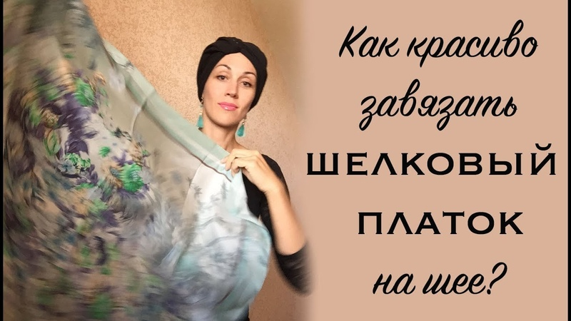 Как красиво завязать шелковый платок на шее Как носить платок летом Silk scarf tutorial