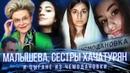 Малышева ищет кретинов сестры Хачатурян и цыгане из Чемодановки Минаев