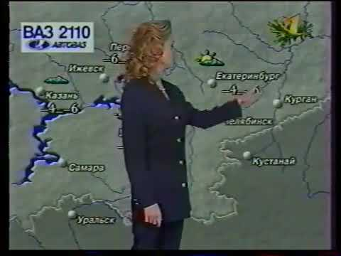 Прогноз погоды (ОРТ, 27 декабря 1997). Наталья Кулакова