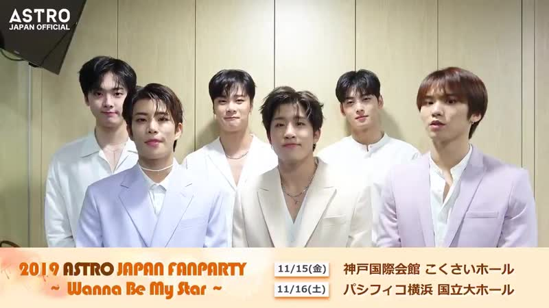 190821 MESSAGE 2019 ASTRO JAPAN FANPARTY