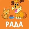 РАДА – натуральный корм для собак и кошек