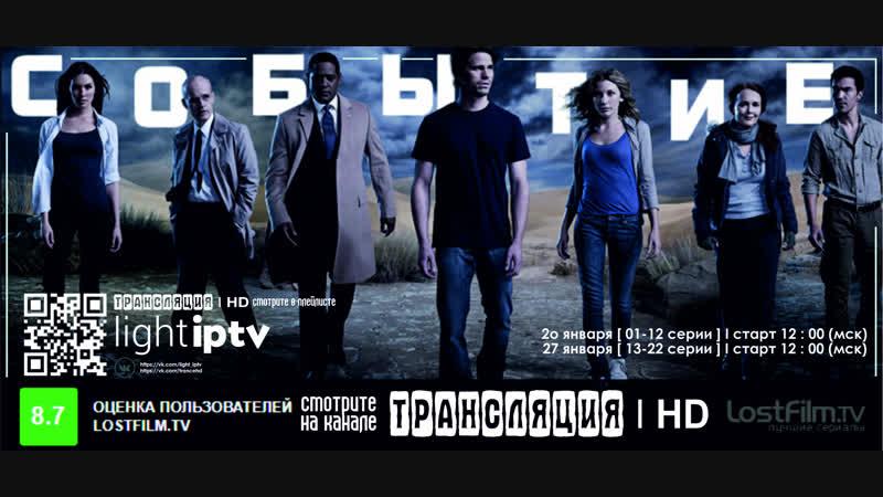 ТРАНСЛЯЦИЯ I HD 2o o1 2o19 Событие 2o11 1 сезон * II