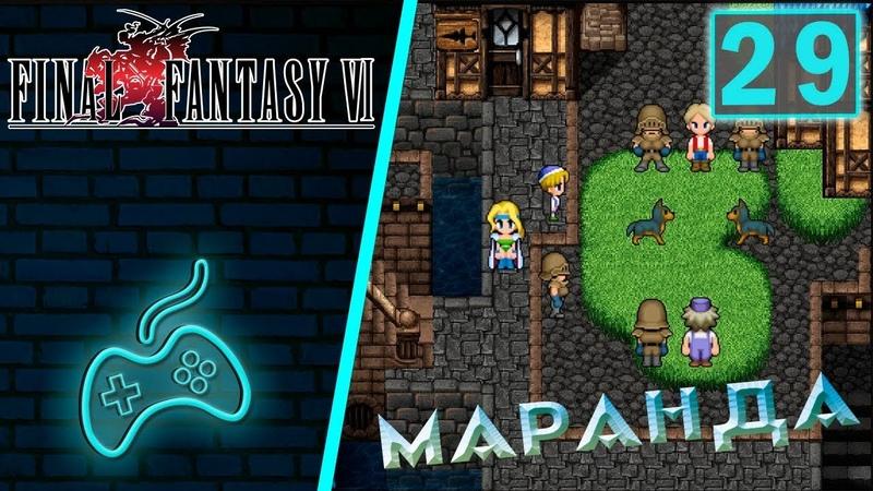 Final Fantasy VI - Прохождение. Часть 29: Маранда. Мифриловые доспехи