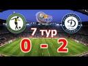 FIFA 19   Profi Club   4Stars   104 сезон   ПЛ   SPG - Dynamo   7 тур